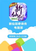新仙剑奇侠传电脑版官方中文安卓版v3.2.0