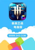 自由之战电脑版(Fight For Freedom)中文安卓版v2.0.9.0