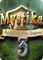 魔法世界3:龙之觉醒