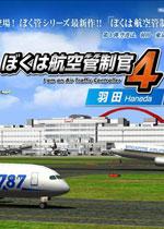 我是航空管制官4(I am Air Traffic Controller 4)破解版