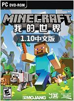 我的世界1.10中文版