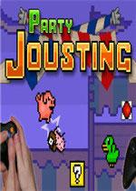 聚会角逐(Party Jousting)硬盘版