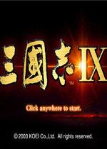 三国志9:幻想传