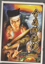 金庸群侠传之苍龙逐日1.2版复刻版