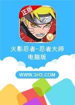 火影忍者-忍者大师电脑版中文版V1.7.0