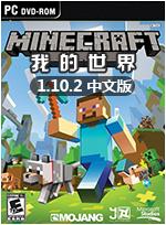 我的世界1.10.2中文版