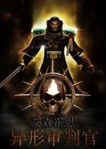 艾森霍恩:异形审判官(Eisenhorn:XENOS)整合2号升级档汉化中文豪华版