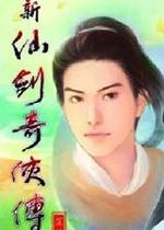 新仙剑奇侠传中文版v1.4