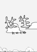 众生(The Lives)中文版