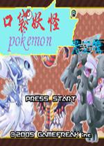 口袋妖怪:光之魄中文版