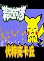 口袋妖怪:伏特皮卡丘中文版