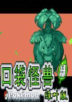口袋妖怪:绿叶中文版