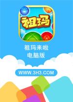 祖玛来啦电脑版中文安卓版v1.3