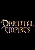 东方帝国(Oriental Empires)中文破解版v20180424