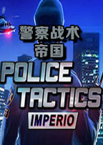 警察战术:帝国(Police Tactics:Imperio)中文破解版v1.2101