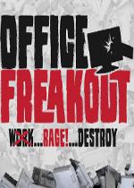疯狂办公室(Office Freakout)硬盘版