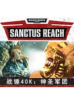 战锤40K:神圣军团(Warhammer 40,000:Sanctus Reach)整合Sons of Cadia DLC汉化中文破解版v1.2.2