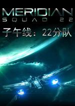 子午线:22分队(Meridian:Squad 22)汉化中文破解版Build20160830