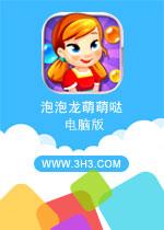 泡泡龙萌萌哒电脑版中文安卓版v3.0