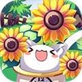 猫咪花盆汉化版安卓版V1.2