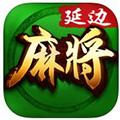 延边麻将安卓版v1.6.0