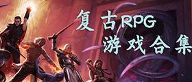 复古RPG游戏合集