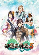 幻想三国志5豪华版