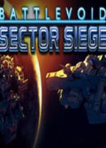 作战部队:星际围攻(Battlevoid: Sector Siege)PC破解硬盘版