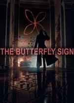 蝴蝶标记:人为误差(The Butterfly Sign:Human Error)硬盘版