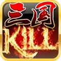 三国KILL安卓版V4.0.0