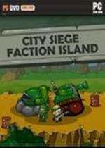 城市围攻:派系之岛(CitySiege:FactionIsland)中文版