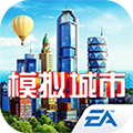 模拟城市:我是市长官网正版V0.24.190108.9914