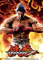 铁拳7(Tekken 7)PC豪华破解版