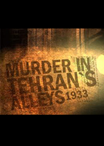 1933:德黑兰小巷谋杀案(Murder In Tehran's Alleys 1933)PC破解版