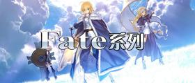 fate系列