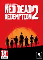荒野大镖客:救赎2(Red Dead Redemption 2)中文破解版