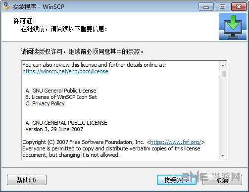 WinSCP图片1