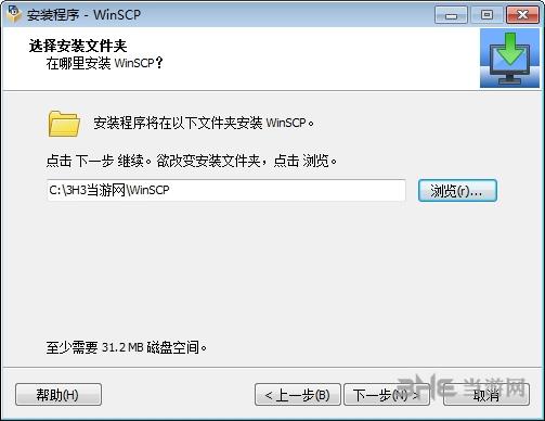 WinSCP图片3