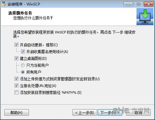 WinSCP图片5
