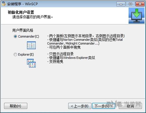 WinSCP图片6