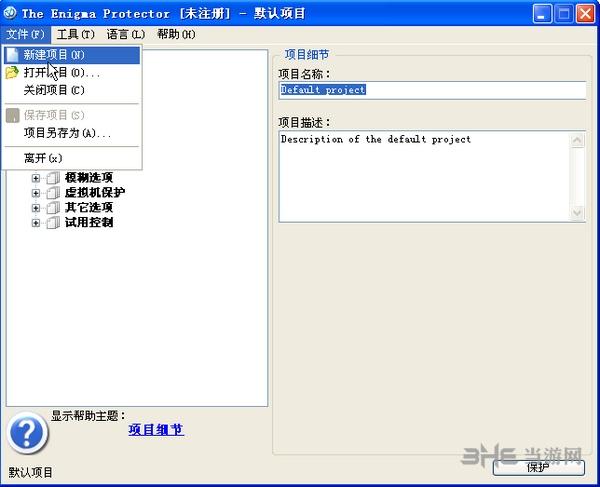 美萍软件管理系统破解版