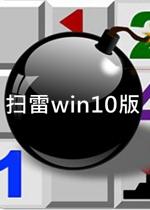 扫雷win10版最新免费版