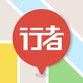 行者地图app安卓版V1.0.1