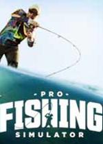 专业钓鱼模拟(PRO FISHING SIMULATOR)PC硬盘版