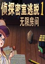 侦探密室逃脱1:无限房间(Detective escape1)中文硬盘版