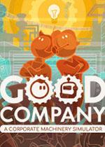 好公司(Good Company)PC硬盘版