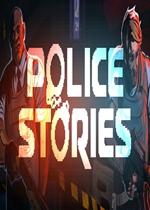 警察故事(Police Stories)PC中文版