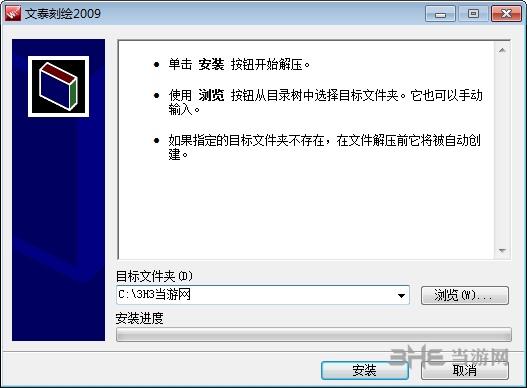 文泰刻绘2009破解版安装步骤图片1