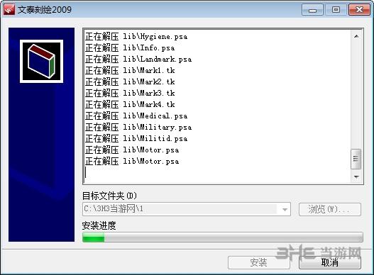 文泰刻绘2009破解版安装步骤图片2