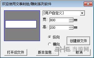 文泰刻绘2009破解版安装步骤图片3